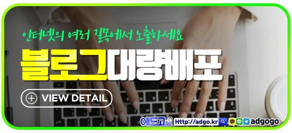 광고전문블로그배포